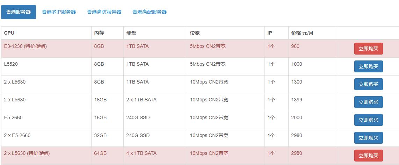 香港服务器多少钱一月
