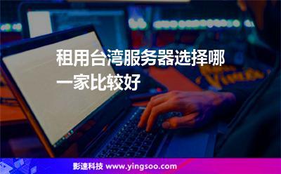 香港机柜租用_上海世纪互联 租用服务_香港服务器租用