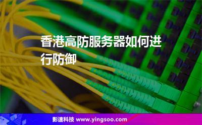 服务器攻击:香港高防服务器如何进行攻