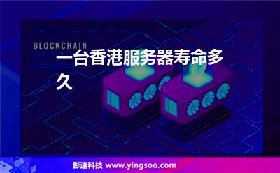 香港服务器:一台香港服务器寿命多久