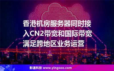 租用大带宽g口服务器怎么选择_香港大带宽租用_香港小内存大带宽服务器